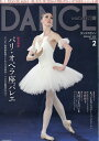 DANCE MAGAZINE (ダンスマガジン) 2017年 02月号 [雑誌]