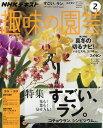 NHK 趣味の園芸 2017年 02月号 [雑誌]