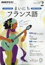 NHK ラジオ まいにちフランス語 2017年 02月号 [雑誌]