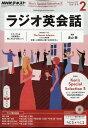 NHK ラジオ ラジオ英会話 2017年 02月号 [雑誌]