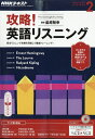 NHK ラジオ 攻略!英語リスニング 2017年 02月号 [雑誌]