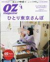 OZ magazine Petit (オズマガジンプチ) 2017年 02月号 [雑誌]