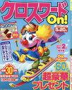 クロスワード On! (オン) 2017年 02月号 [雑誌]