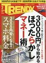 日経 TRENDY (トレンディ) 2017年 02月号 [雑誌]