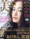 美ST (ビスト) 2017年 02月号 [雑誌]