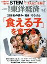 週刊 東洋経済 2017年 2/11号 [雑誌]