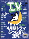 TV station (テレビステーション) 関西版 2017年 2/18号 [雑誌]