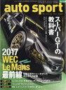 オートスポーツ 2017年 2/3号 [雑誌]
