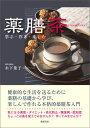 薬膳茶ー学ぶ・作る・楽しむ [ 木下葉子 ]