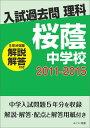 入試過去問理科(解説解答付き) 2011-2015 桜蔭中学校 [ みくに出版 ]