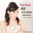 Fumie Masaki GRIEG. VALEN. JOHANSEN Nordic Piano Pieces -北欧ピアノ曲集ー [ 正木文惠 ]