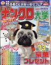 ナンクロ大学 Vol.3 2017年 02月号 [雑誌]