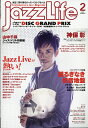 jazz Life (ジャズライフ) 2017年 02月号 [雑誌]