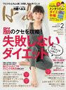 日経 Health (ヘルス) 2017年 02月号 [雑誌]