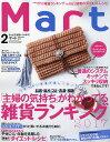 Mart (マート) 2017年 02月号 [雑誌]