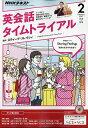 NHK ラジオ 英会話タイムトライアル 2017年 02月号 [雑誌]