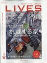 LiVES (ライヴズ) 2017年 02月号 [雑誌]