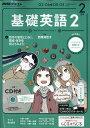NHK ラジオ 基礎英語2 CD付き 2017年 02月号 [雑誌]