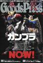 Goods Press (グッズプレス) 2017年 02月号 [雑誌]