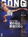 GONG (ゴング) 格闘技 2017年 02月号 [雑誌]