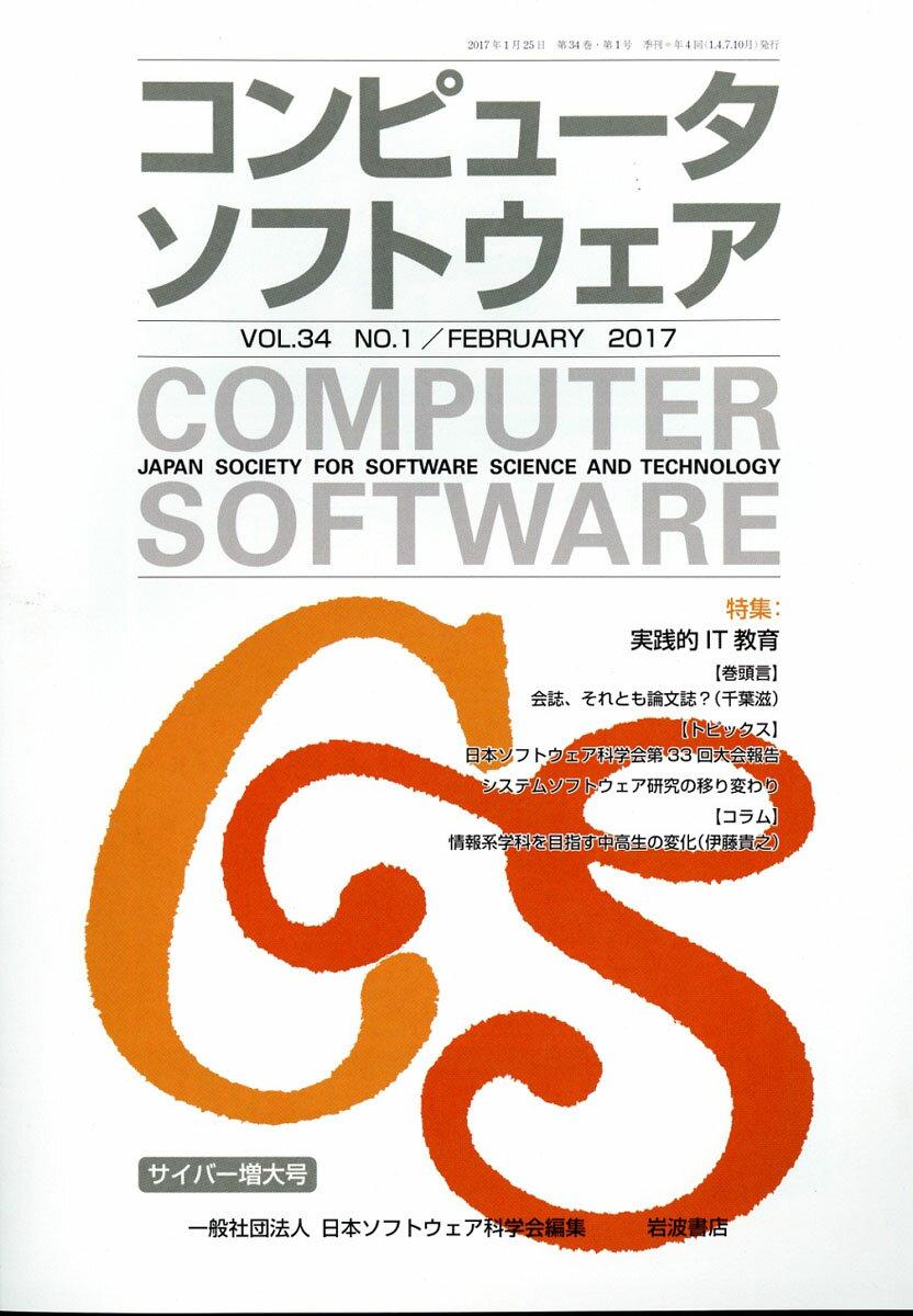 コンピュータソフトウェア2017年02月号[雑誌]