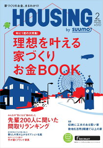 月刊 HOUSING (ハウジング) 2017年 02月号