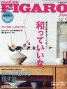 madame FIGARO japon (フィガロ ジャポン) 2017年 02月号 [雑誌]