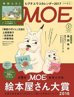 MOE最新号では絵本屋さん大賞2016の<br>30位までの作品、受賞作家インタビュー、書店員の方々による座談会などがが見られます