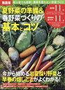 夏野菜の準備&春野菜づくりの基本とコツ 2017年 02月号 [雑誌]