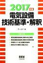 電気設備技術基準・解釈 2017年版 [ オーム社 ]