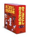 かこさとしからだの本(全10巻セット) [ 加古里子 ]