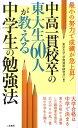 中高一貫校卒の東大生60人が教える中学生の勉強法[東京大学「学習効率研究会」]