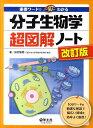 分子生物学超図解ノート改訂版 重要ワードで一気にわかる [ 田村隆明 ]