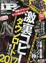 iP! (アイピー) 2017年 02月号 [雑誌]