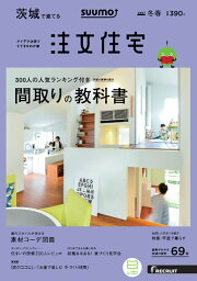 SUUMO注文住宅 茨城で建てる 2017年冬春号 [雑誌]