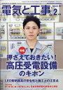 電気と工事 2017年 02月号 [雑誌]