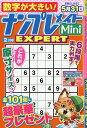 ナンプレメイトMini (ミニ) EXPERT (エキスパート) 2017年 02月号 [雑誌]