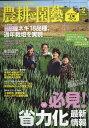 農耕と園藝 2017年 02月号 [雑誌]