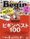Begin (ビギン) ミニ版 2017年 02月号 [雑誌]