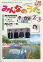 NHK みんなのうた 2017年 02月号 [雑誌]