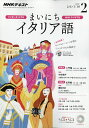 NHK ラジオ まいにちイタリア語 2017年 02月号 [雑誌]