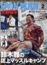 IRONMAN (アイアンマン) 2017年 02月号 [雑誌]