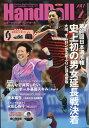 Handball (ハンドボール) 2017年 02月号 [雑誌]