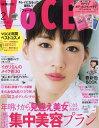 VoCE (ヴォーチェ) 2017年 02月号 [雑誌]