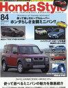 Honda Style (ホンダ スタイル) 2017年 02月号 [雑誌]