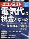 エコノミスト 2017年 2/7号 [雑誌]