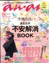 an・an (アン・アン) 2017年 2/8号 [雑誌]