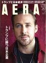 AERA (アエラ) 2017年 2/27号 [雑誌]
