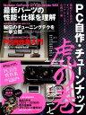 PC自作・チューンナップ虎の巻(2017)
