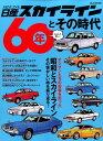 日産スカイライン60年とその時代 オジサンたちの青春を彩った昭和とスカイライン その懐かしい時 (M.B.ムック)